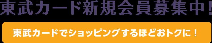 東武カード新規会員募集中!東武カードでショッピングするほどおトクに!
